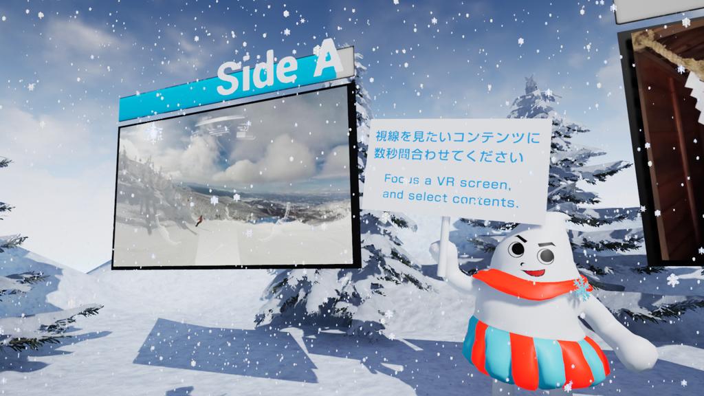 VR:蔵王温泉スキー場